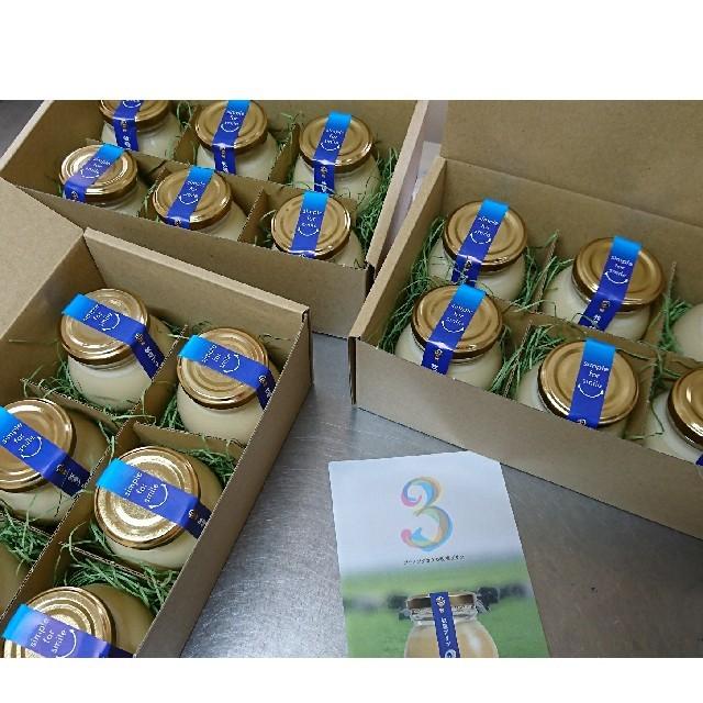 サンベジ様専用 3プリン 食品/飲料/酒の食品(菓子/デザート)の商品写真