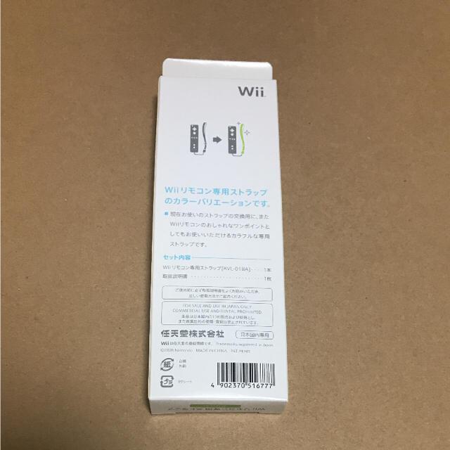 任天堂(ニンテンドウ)の新品 任天堂 Wiiリモコン専用 ストラップ (グリーン) エンタメ/ホビーのテレビゲーム(その他)の商品写真