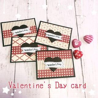 手作りバレンタインカード(その他)
