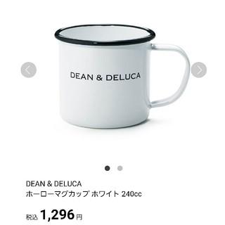 ディーンアンドデルーカ(DEAN & DELUCA)のDEAN&DELUCA ホーローマグカップ マグ (グラス/カップ)