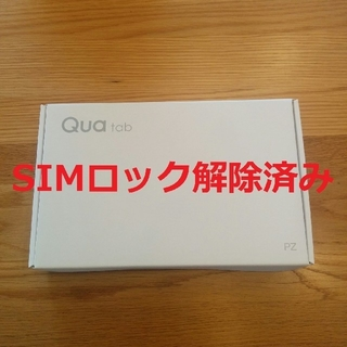 エルジーエレクトロニクス(LG Electronics)のQua tab PZ LGT32 ホワイト SIMロック解除済み(タブレット)