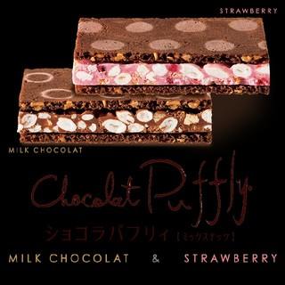 ショコラパフリィ6個入り(菓子/デザート)