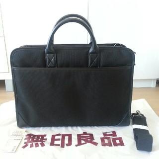 ムジルシリョウヒン(MUJI (無印良品))の1度使用【無印良品】ビジネスバッグ(ビジネスバッグ)