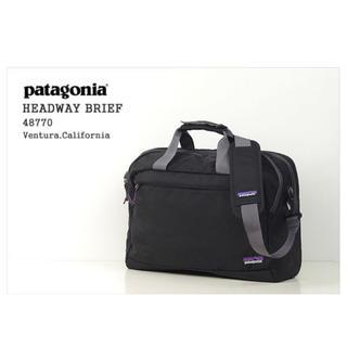 パタゴニア(patagonia)の【美品】パタゴニア ビジネスバッグ(ビジネスバッグ)