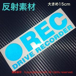 反射素材 ●REC DRIVE RECORDER/ステッカー 大きめ15cm青色(車外アクセサリ)