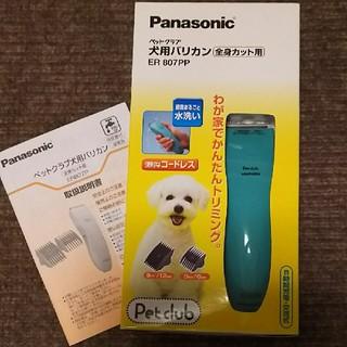 パナソニック(Panasonic)のPanasonicペット用バリカン全身用(犬)