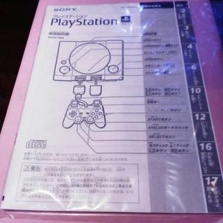 プレイステーション(PlayStation)の《レトロゲーム》PlayStation 取扱説明書(その他)