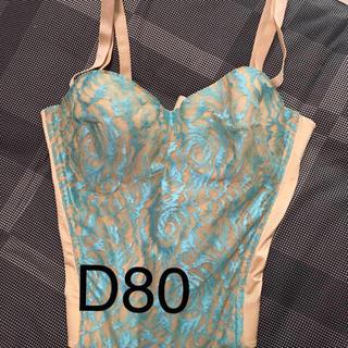 マルコ(MARUKO)の美品   マルコ ロングブラ D80 (ブラ)