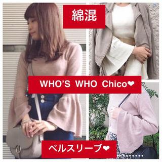 フーズフーチコ(who's who Chico)の新品♡定価4212 Chico ベルスリーブニット♡綿混リブ♡ピンクベージュ(ニット/セーター)