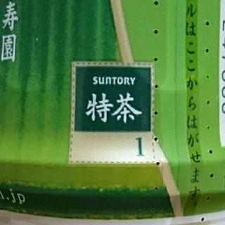 サントリー(サントリー)の41点 特茶ポイント サントリー キャンペーン 懸賞 応募(その他)