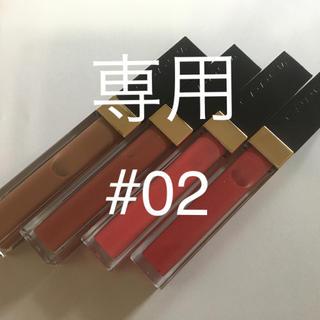 スック(SUQQU)の★専用★スック グロス 試し塗り 使用品 02(リップグロス)