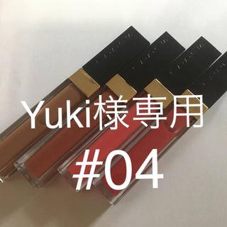 スック(SUQQU)の★Yuki様専用★スック グロス 試し塗り 使用品 04(リップグロス)