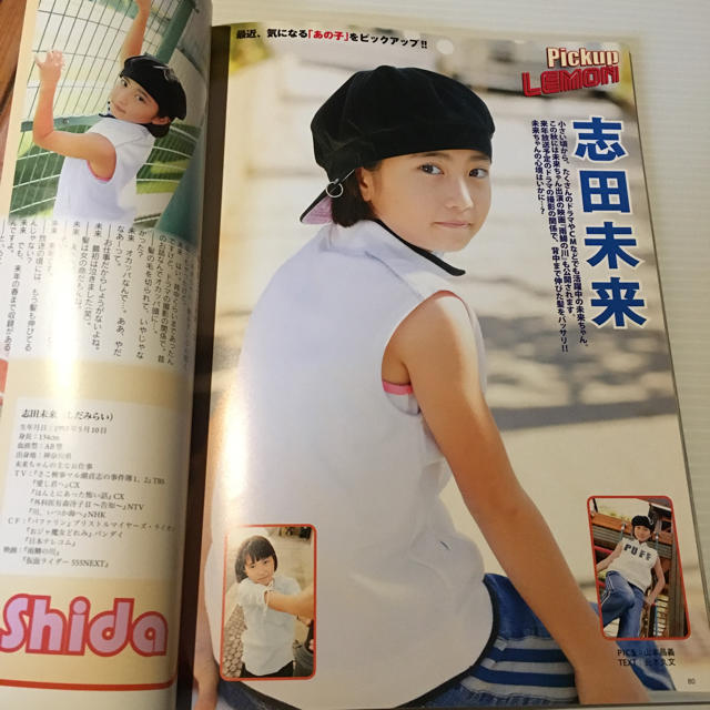 ジュニアアイドル レモンティーンプラスの通販 by 青い砂's shop ラクマ