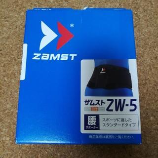 ザムスト(ZAMST)のザムストZW-5 Sサイズ腰サポーター(その他)