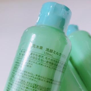 ソウカモッカ(草花木果)の草花木果 洗顔ミルク ラージサイズ 120ml 3本セット(洗顔料)