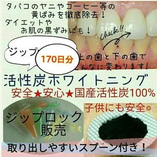 活性炭ホワイトニングパウダー☆ジップ☆170日分!(口臭防止/エチケット用品)