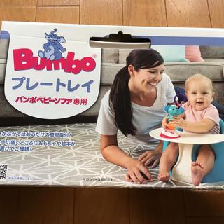 バンボ(Bumbo)の新品 バンボ専用トレイ(その他)