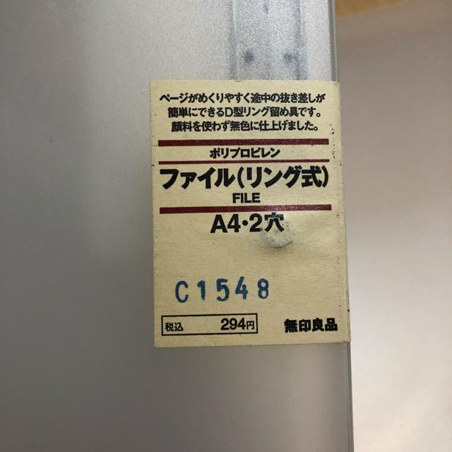 MUJI (無印良品)(ムジルシリョウヒン)の無印良品 二つ穴リングファイル インテリア/住まい/日用品の文房具(ファイル/バインダー)の商品写真