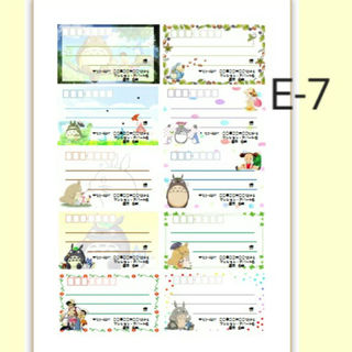 宛名シール No.E-7 30枚(その他)