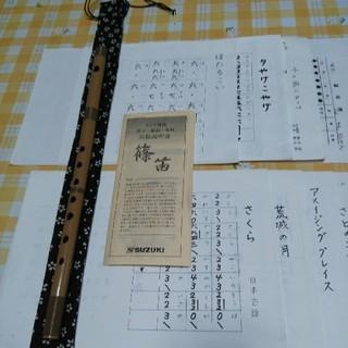 篠笛と楽譜(横笛)
