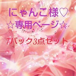 エメフィール(aimer feel)のにゃんこ様専用♡新品未使用♡Tバック3点セット☆(ショーツ)