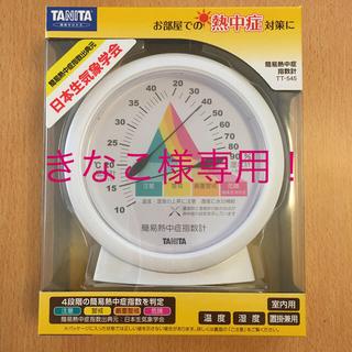 タニタ(TANITA)の【新品未使用】タニタ 簡易熱中症指数計 温度計 湿度計 室内用 置掛兼用(その他)