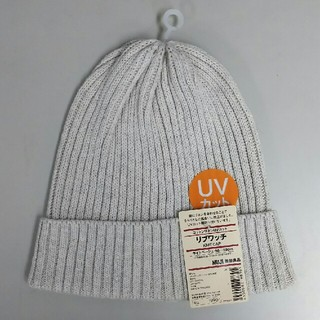 ムジルシリョウヒン(MUJI (無印良品))の新品 無印良品 コットンシルクUVカット リブワッチ・ライトベージュ(ニット帽/ビーニー)