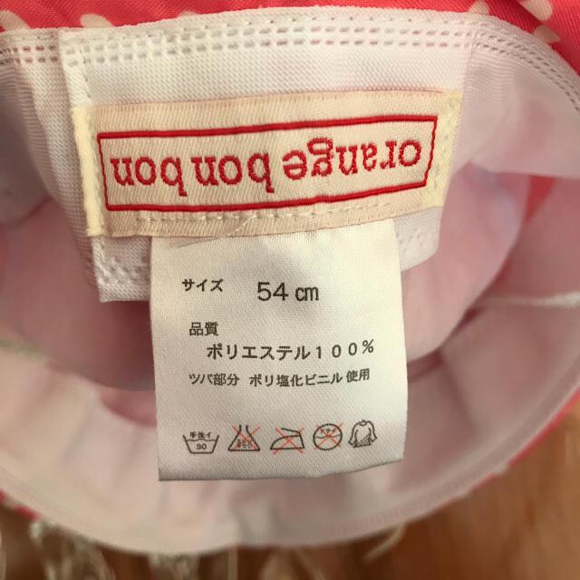 Orange bonbon(オレンジボンボン)の子供用レインハット キッズ/ベビー/マタニティのこども用ファッション小物(レインコート)の商品写真