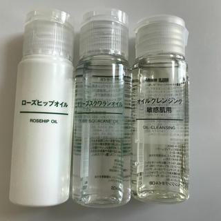 未使用☆無印良品 化粧水&乳液&ローズヒップオイル