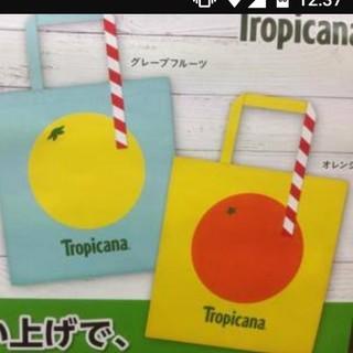 【未開封】トロピカーナ オリジナルバッグ 2個セット(トートバッグ)
