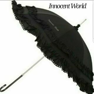 イノセントワールド(Innocent World)のInnocentWorld(傘)