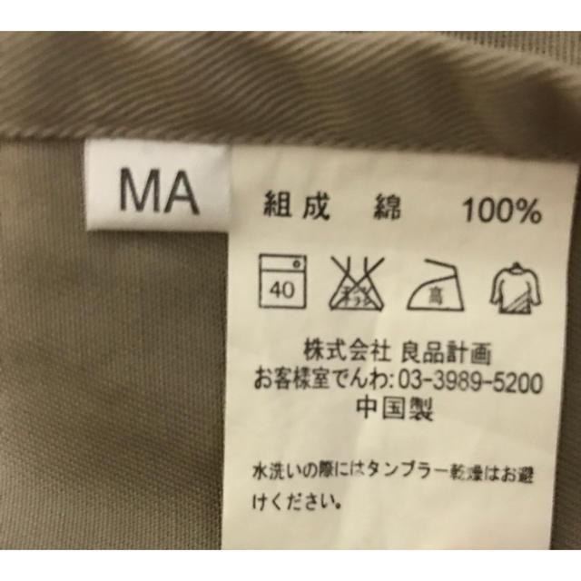 MUJI (無印良品)(ムジルシリョウヒン)のエプロン インテリア/住まい/日用品のキッチン/食器(その他)の商品写真