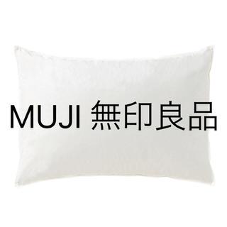 ムジルシリョウヒン(MUJI (無印良品))の無印良品 羽根まくら