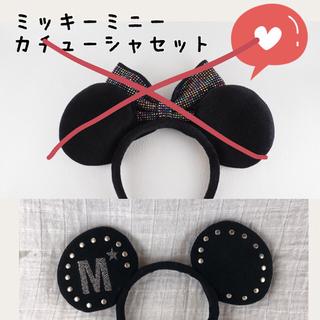 ディズニー(Disney)のディズニー ミッキー スター スタッズ リボン(カチューシャ)