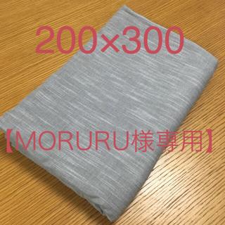 【MORURU様専用】大判 マルチカバー クロス(ソファカバー)