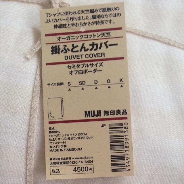 MUJI (無印良品)(ムジルシリョウヒン)の無印良品 掛ふとんカバー まくらカバー セット インテリア/住まい/日用品の寝具(シーツ/カバー)の商品写真