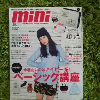 ミルクフェド(MILKFED.)の雑誌mini 2014年10月号(その他)
