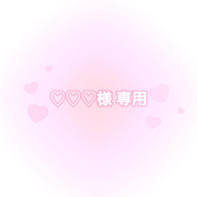 ♡♡♡様 専用  チケットのイベント(トークショー/講演会)の商品写真