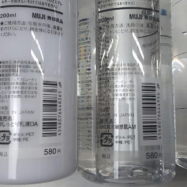 MUJI (無印良品)(ムジルシリョウヒン)の新品  無印良品 敏感肌用 化粧水&乳液セット・しっとりタイプ コスメ/美容のスキンケア/基礎化粧品(化粧水 / ローション)の商品写真