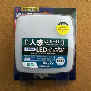 アイリスオーヤマ(アイリスオーヤマ)の乾電池式 LEDセンサーライト ウォールタイプ アイリスオーヤマ(その他)