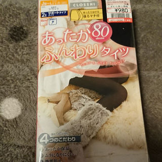 シマムラ(しまむら)の新品、未開封!あったかふんわりタイツ 80デニール JM~L   2枚入り(その他)