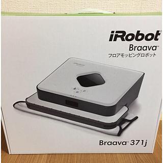 アイロボット(iRobot)の最終価格 新品 ブラーバ371j フロアモッピングロボット(その他 )