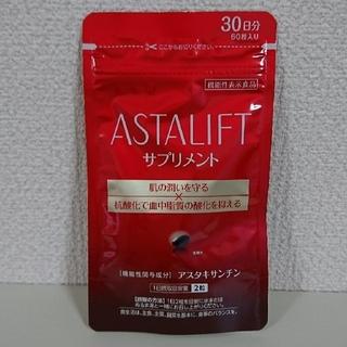 フジフイルム(富士フイルム)の新品☆アフタリフト サプリメント60粒・FUJIFILM☆(ビタミン)
