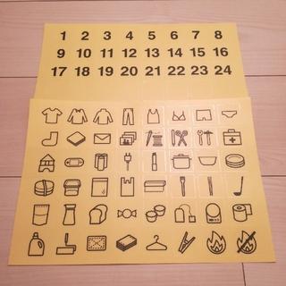 ムジルシリョウヒン(MUJI (無印良品))の無印良品 ラベルシール(収納/キッチン雑貨)