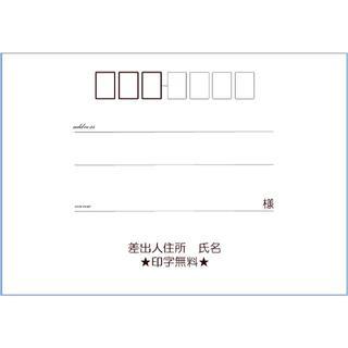 オリジナル(Original)の【数量限定】超シンプル郵便番号枠つき大きめ宛名シール8枚×11シートの計88枚(宛名シール)