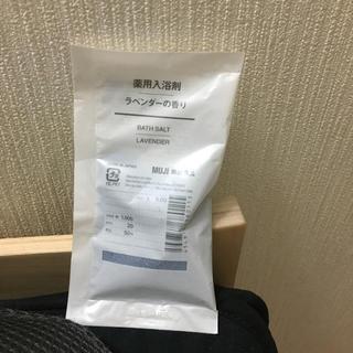 ムジルシリョウヒン(MUJI (無印良品))の入浴剤(入浴剤/バスソルト)