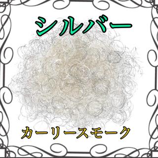 シルバー   カーリースモーク   ラメカール(各種パーツ)