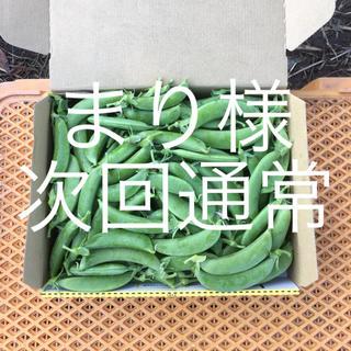 鹿児島産スナップエンドウ1キロ^_^次回通常(野菜)