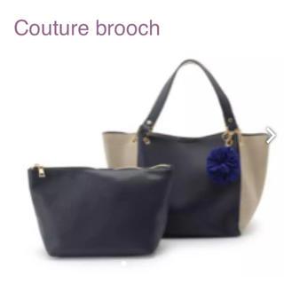 クチュールブローチ(Couture Brooch)のCouture brooch ビッグポーチ付きトートバッグ(トートバッグ)