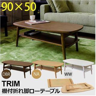 ★送料無料★ 棚付き折れ脚 ロー テーブル(ローテーブル)